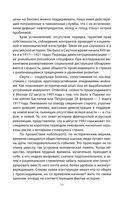 Смуты и институты — фото, картинка — 9