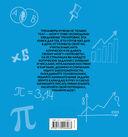 Тренажер для развития математических способностей — фото, картинка — 7