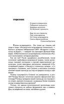 Как клевещут на Сталина. Факты против лжи о Вожде — фото, картинка — 2