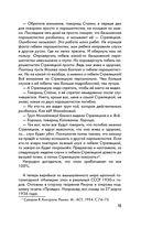 Как клевещут на Сталина. Факты против лжи о Вожде — фото, картинка — 12