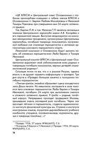 Как клевещут на Сталина. Факты против лжи о Вожде — фото, картинка — 13