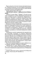 Как клевещут на Сталина. Факты против лжи о Вожде — фото, картинка — 15