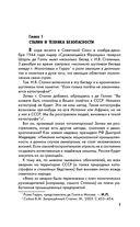 Как клевещут на Сталина. Факты против лжи о Вожде — фото, картинка — 4