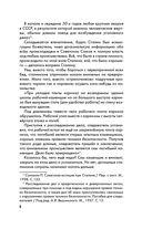 Как клевещут на Сталина. Факты против лжи о Вожде — фото, картинка — 5