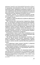 Как клевещут на Сталина. Факты против лжи о Вожде — фото, картинка — 8