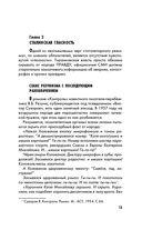 Как клевещут на Сталина. Факты против лжи о Вожде — фото, картинка — 10