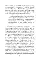 1917. Февраль – для элиты, Октябрь – для народа! — фото, картинка — 15