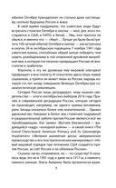 1917. Февраль – для элиты, Октябрь – для народа! — фото, картинка — 6
