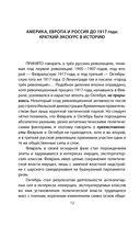 1917. Февраль – для элиты, Октябрь – для народа! — фото, картинка — 9