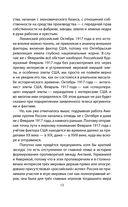 1917. Февраль – для элиты, Октябрь – для народа! — фото, картинка — 10