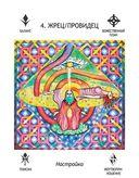 Магический оракул судьбы (42 карты + книга с толкованиями) — фото, картинка — 1