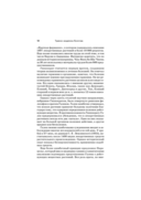 Травник академика Болотова — фото, картинка — 8