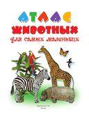 Атлас животных для малышей — фото, картинка — 1