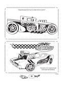 Hot Wheels. 365 игр и раскрасок для юных гонщиков — фото, картинка — 15