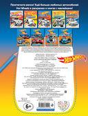Hot Wheels. 365 игр и раскрасок для юных гонщиков — фото, картинка — 16