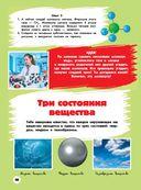 Большая копилка занимательных наук — фото, картинка — 10