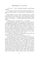 Кутузов — фото, картинка — 11