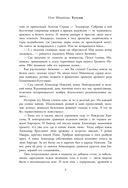 Кутузов — фото, картинка — 8
