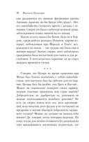 Императорские максимы (м) — фото, картинка — 11
