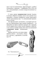 Звучание походки. Методика правильного движения — фото, картинка — 4