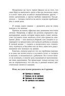 Высокоэффективный тайм-менеджмент по Матрице Эйзенхауэра — фото, картинка — 12