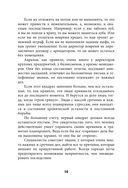 Высокоэффективный тайм-менеджмент по Матрице Эйзенхауэра — фото, картинка — 14
