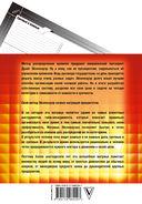 Высокоэффективный тайм-менеджмент по Матрице Эйзенхауэра — фото, картинка — 16
