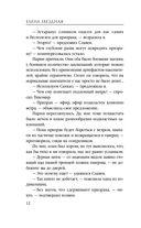 Долина драконов. Книга первая. Магическая Практика — фото, картинка — 12
