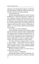 Долина драконов. Книга первая. Магическая Практика — фото, картинка — 14