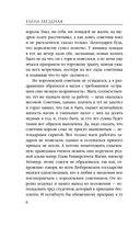 Долина драконов. Книга первая. Магическая Практика — фото, картинка — 6