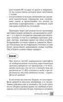 Все секреты урожая на шести сотках для разумных дачников от Галины Кизимы — фото, картинка — 12