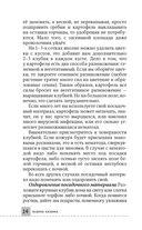 Все секреты урожая на шести сотках для разумных дачников от Галины Кизимы — фото, картинка — 13