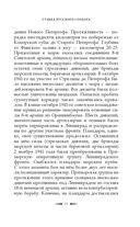 Судьба русского солдата — фото, картинка — 11