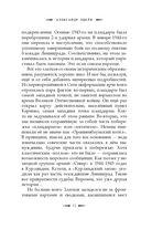 Судьба русского солдата — фото, картинка — 12