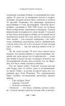 Судьба русского солдата — фото, картинка — 13
