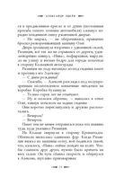 Судьба русского солдата — фото, картинка — 14