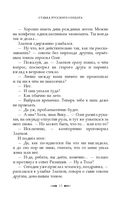 Судьба русского солдата — фото, картинка — 15