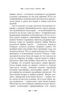 Судьба русского солдата — фото, картинка — 6