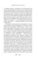 Судьба русского солдата — фото, картинка — 7
