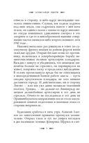 Судьба русского солдата — фото, картинка — 8