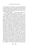 Судьба русского солдата — фото, картинка — 9