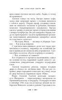 Судьба русского солдата — фото, картинка — 10