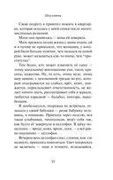 Семь жизней (м) — фото, картинка — 15