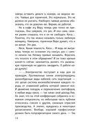 Девушка-рябина (м) — фото, картинка — 13