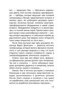 Девушка-рябина (м) — фото, картинка — 14