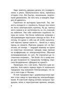 Девушка-рябина (м) — фото, картинка — 7