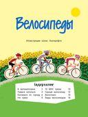Велосипеды (с наклейками) — фото, картинка — 1