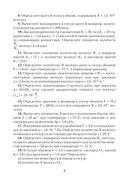 Сборник задач по физике. 10-11 классы — фото, картинка — 3