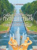 Самые интересные путешествия по бывшему Советскому Союзу — фото, картинка — 1