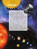 Вселенная и космос — фото, картинка — 3